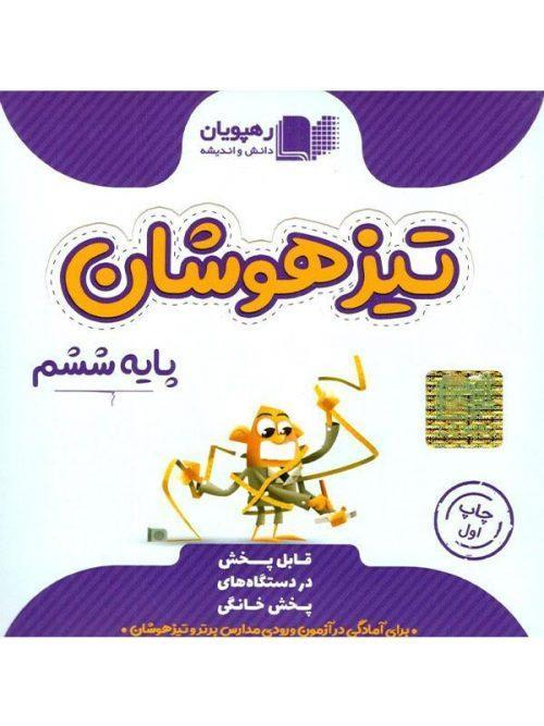DVD جامع تیزهوشان ششم رهپویان